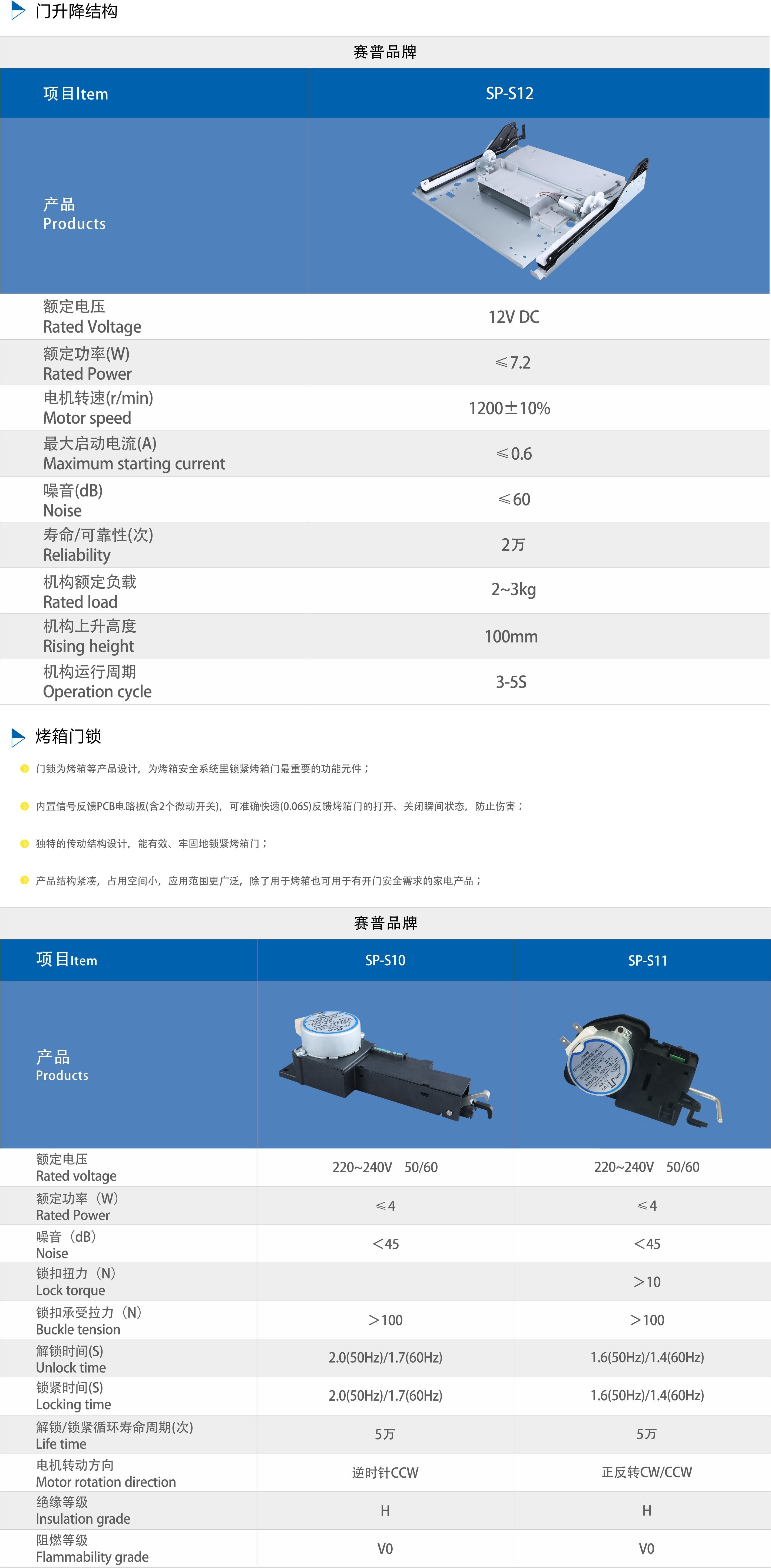 9电动类产品-h.jpg